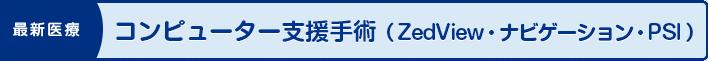 コンピューター支援手術(ZedView・ナビゲーション・PSI)