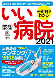 週刊朝日MOOK 「手術数でわかる いい病院2021」