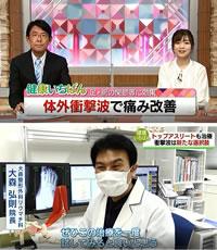 FBCテレビ『体外衝撃波で痛みを改善』