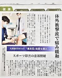 福井新聞(2021年9月16日発行)