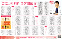 福井新聞『変形性ひざ関節症』