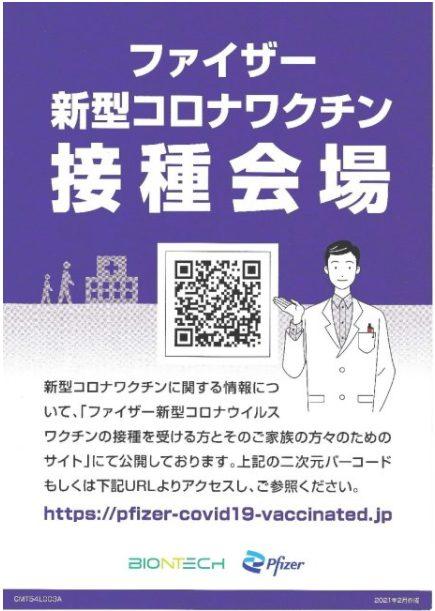 福井 コロナ 感染 情報